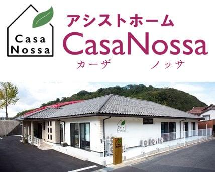 アシストホーム Casa Nossa カーザノッサ