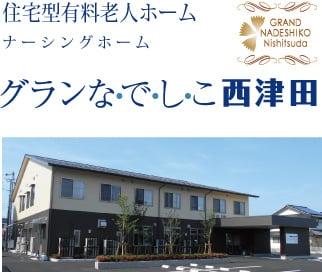 service_nishitsuda